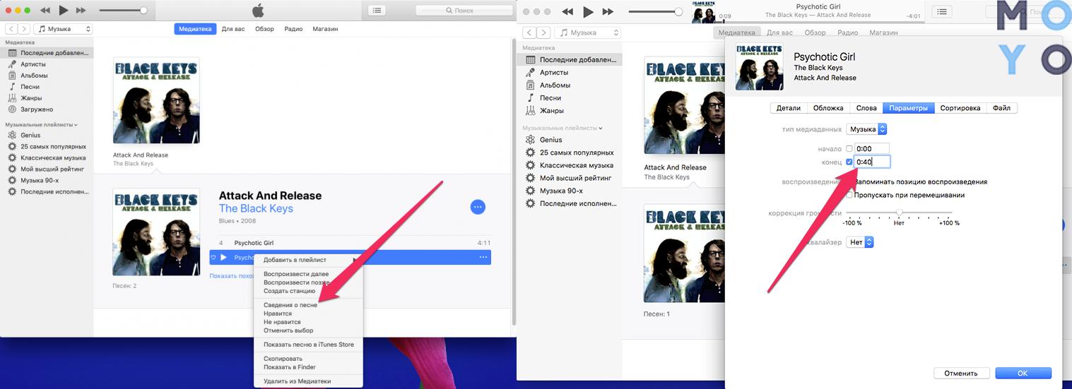 как установить свою песню на звонок в Mac — часть 1