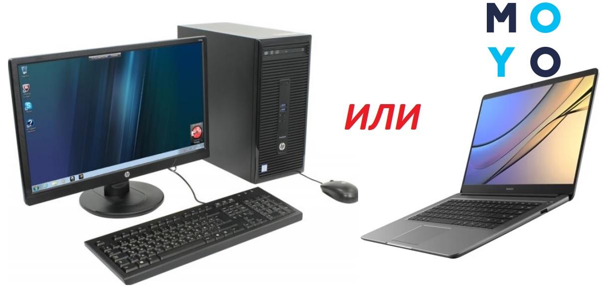 Что лучше, компьютер или ноутбук?