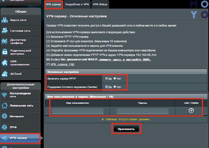 настройка роутера ASUS как VPN сервера — часть 2