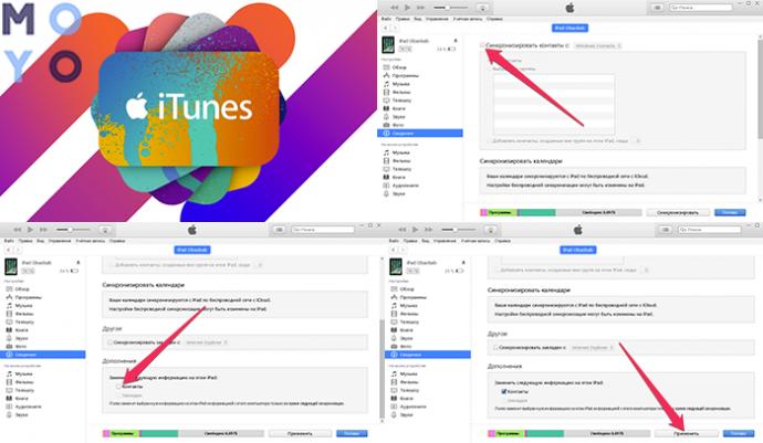 как скопировать номера с iPhone через iTunes
