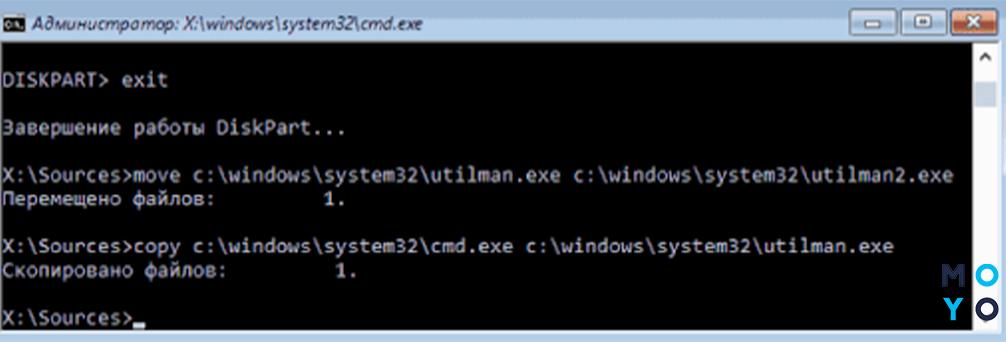 windows 10 скидання пароля