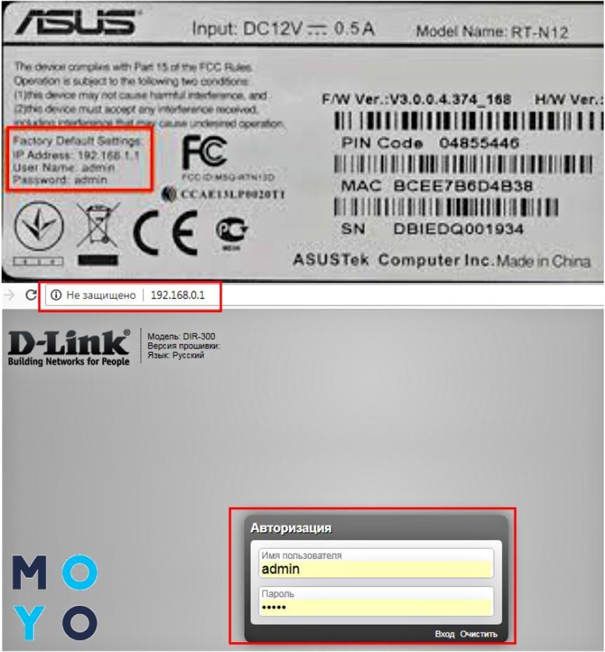 IP адрес роутера