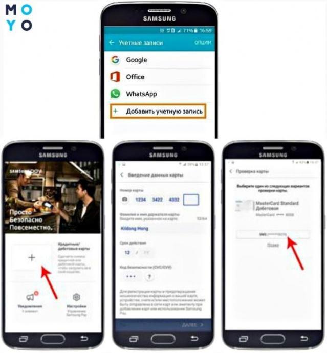 Установка на смартфон Samsung Pay