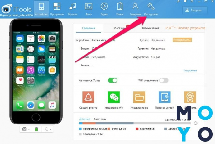 Создание резервной копии Айфон через iTools