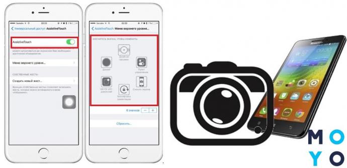 Скриншот на iPhone, если не работает кнопка блокировки