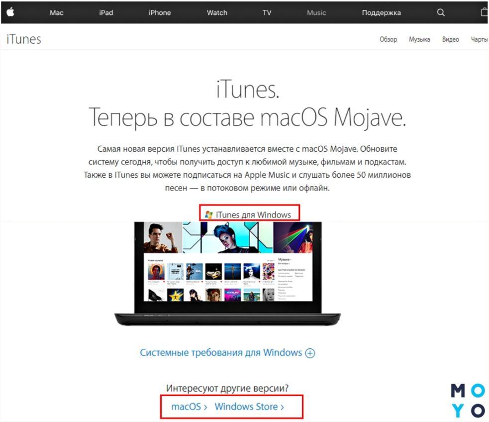 Скачать iTunes с официального сайта разработчика