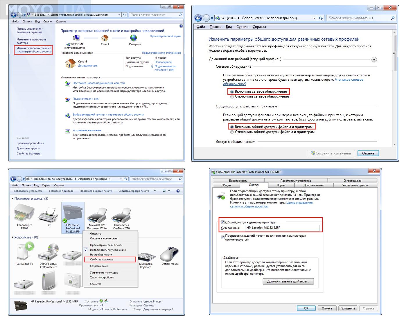 открыть общий доступ к сетевому принтеру в Windows 7