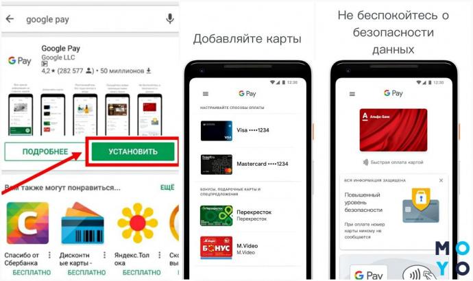 Установка Google Pay