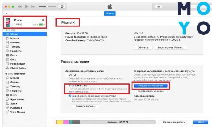 Создание резервной копии Айфон через iTunes