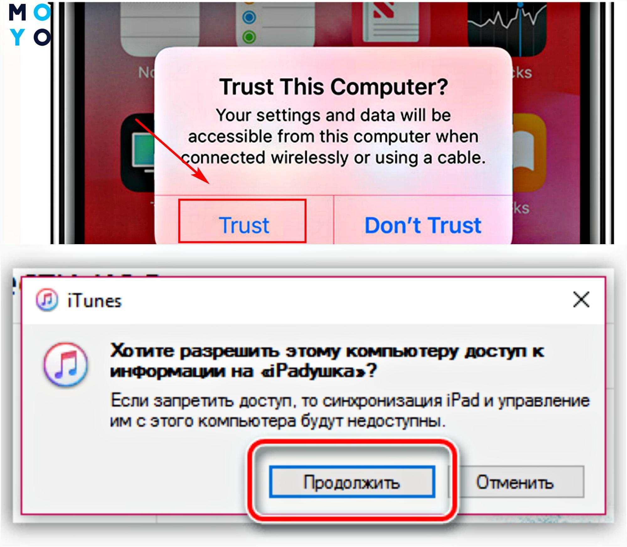 Доверие устройства Apple к компьютеру