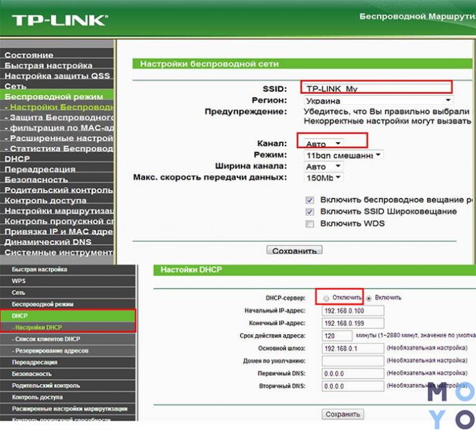 смена канала на главном роутере, отключение «DHCP»