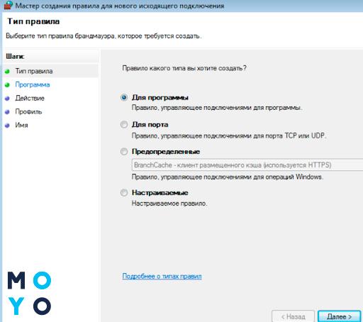 Блокування сайтів через брандмауер Windows