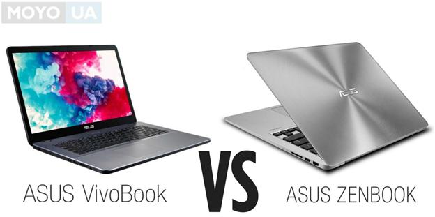 Сравнение ноутбуков ASUS ZenBook и VivoBook
