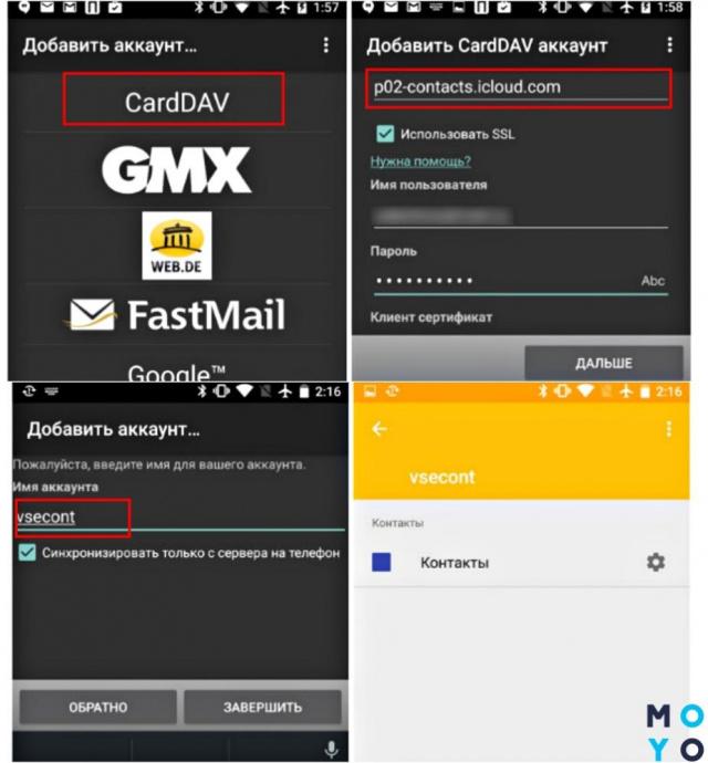 Перенос контактов через CardDAV-Sync