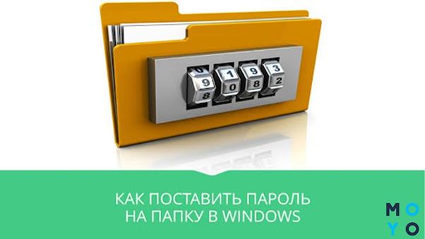Як поставити пароль на папку в Віндовс