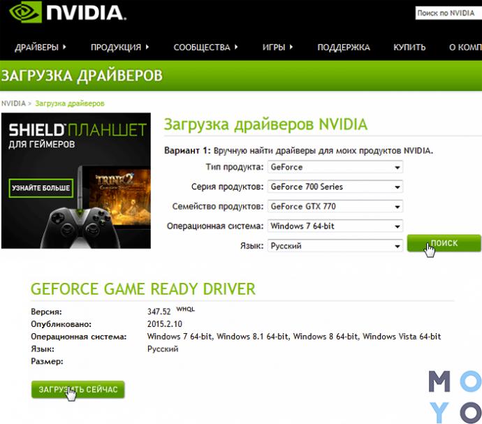 обновление драйверов видеокарты Nvidia