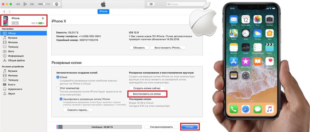 Восстановление резервной копии Айфон через Айтюнс