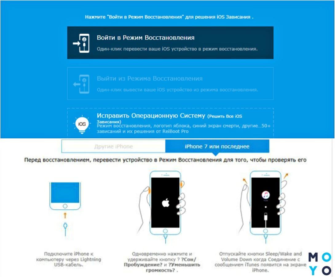 Устранение ошибок при установке iOS 12 с помощью Tenorshare ReiBoot