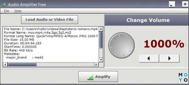 як посилити звук на ноутбуці: програма AUDIO AMPLIFIER