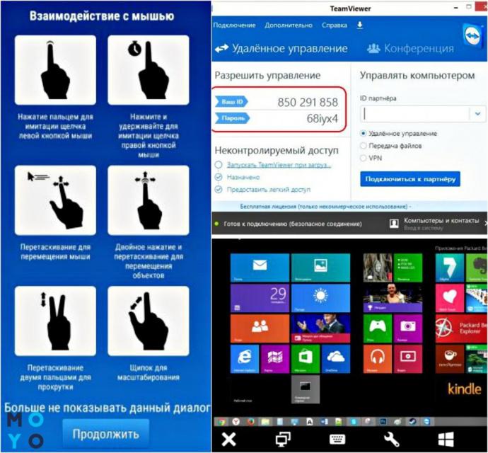 Управление компьютером с Андроида через TeamViewer