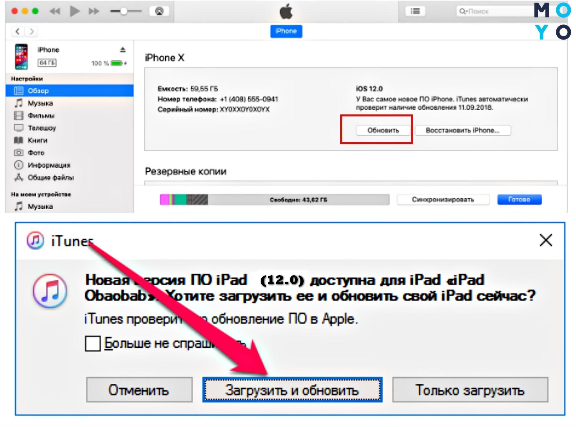 Обновление устройств Apple при помощи iTunes