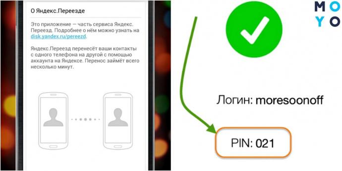 Перенос контактов с Айфона на Андроид через Яндекс.Переезд