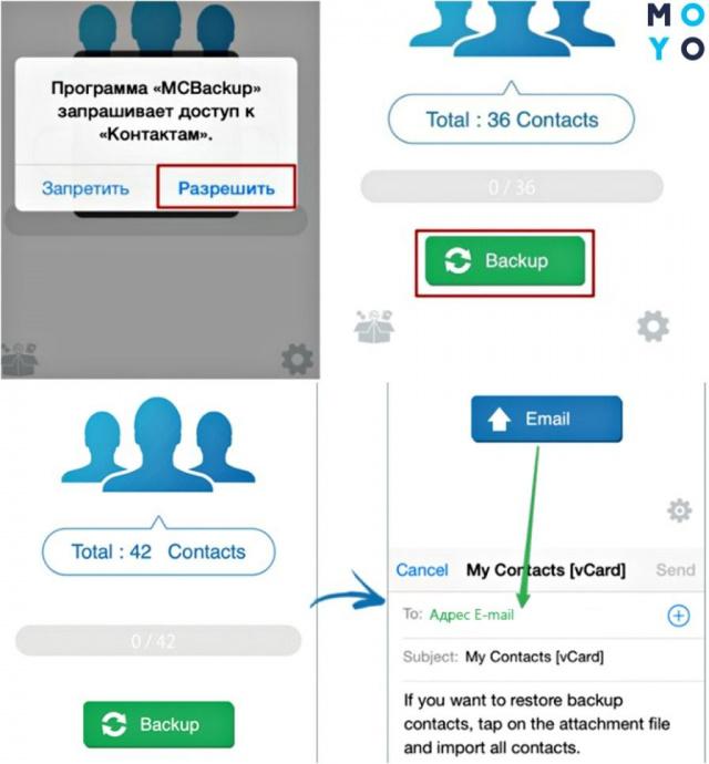 Перенос контактов с iPhone на Android через My Contacts Backup