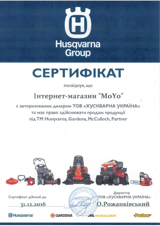 eab1c9546360 ≡ Защитные очки Husqvarna желтые (5449637-02) – купить в Киеве ...