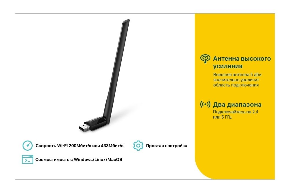 WiFi-адаптер TP-LINK ARCHER-T2U-PLUS фото4