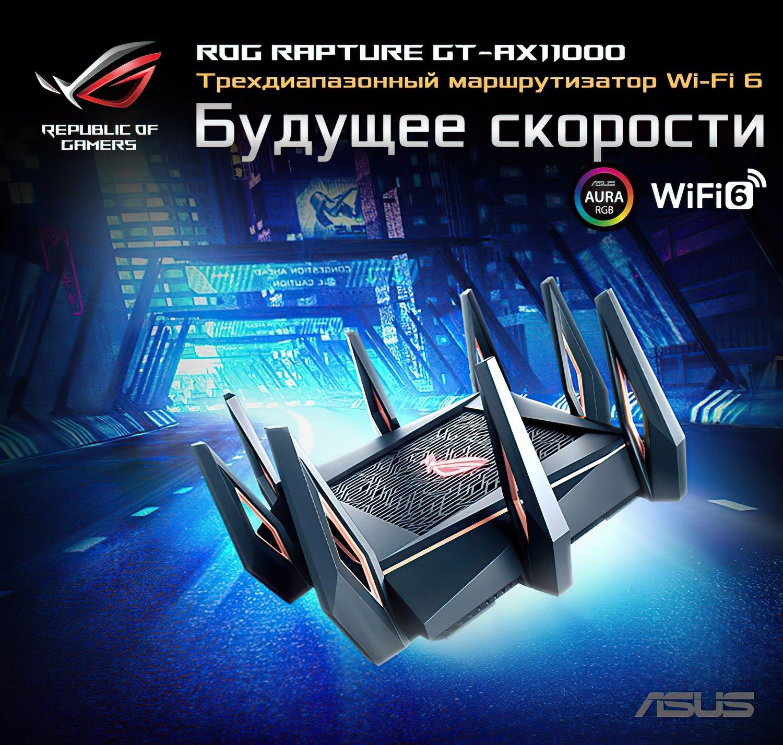 Роутер ASUS GT-AX11000фото13