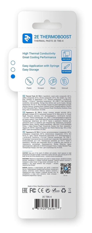 Термопаста 2Е Thermoboost Expert TB6-4 (2E-TB6-4) фото