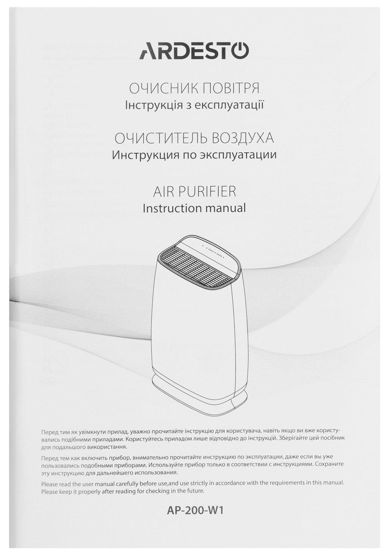 Очиститель воздуха Ardesto AP-200-W1 фото