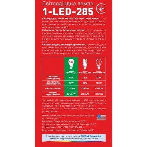 Светодиодная Лампа Maxus LED-285 A60 12W 3000K 220V E27 AL (1-LED-285) фото