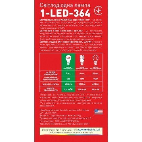 Світлодіодна Лампа Maxus LED-364 R63 7W 4100K 220V E27 AP (1-LED-364)фото