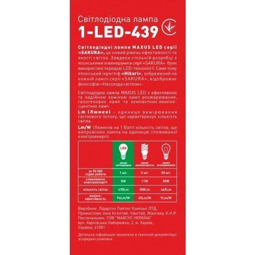 Светодиодная Лампа MAXUS G45 F 5W 3000K 220V E14 AP (1-LED-439) (1-LED-439) фото 4