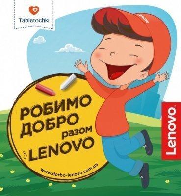 Покупай технику Lenovo в MOYO - помогай больным детям!
