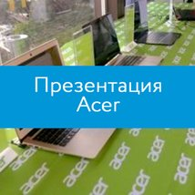 Компания Acer провела масштабную презентацию на высоте