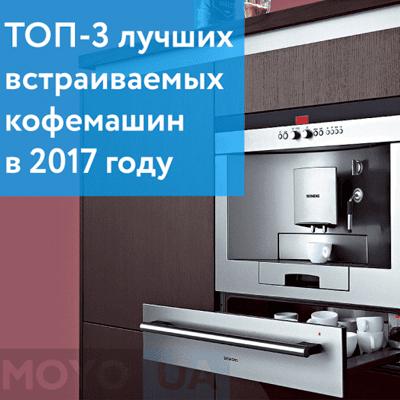 ТОП-3 лучших встраиваемых кофемашин 2017 года