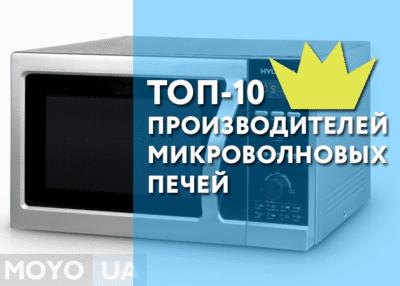 ТОП-10 производителей микроволновых печей