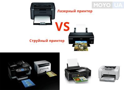 Какой принтер лучше — лазерный или струйный: 4 критерия выбора