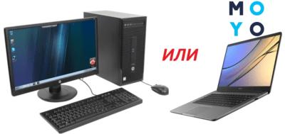 Что лучше, ноутбук или компьютер (ПК): 5 советов, как выбрать технику для своих нужд