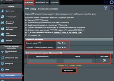 Как настроить роутер ASUS как VPN сервер в 5 шагов?