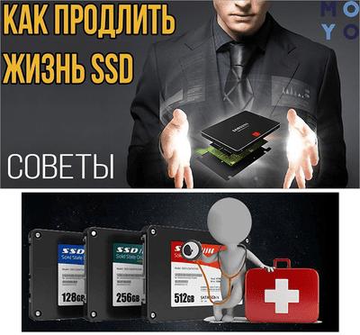<p>Як продовжити термін життя SSD: 9 лайфхаків</p>