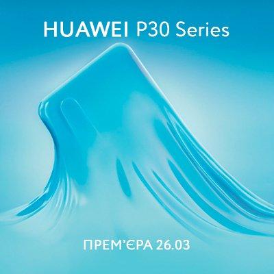 Флагманська P-серія смартфонів Huawei: від минулого до сучасності
