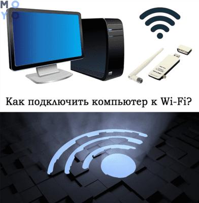 Как можно подключить системный блок к Wi-Fi: краткое руководство в 5 разделах