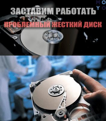 Как восстановить жесткий диск ноутбука и всю информацию на нем: 4 рабочих метода