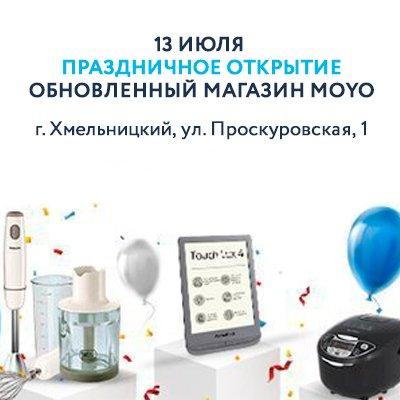 Открытие обновленного магазина MOYO в городе Хмельницкий!