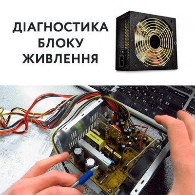 <p>Як перевірити блок живлення для комп'ютера: правильна перевірка БЖ 4 способами</p>