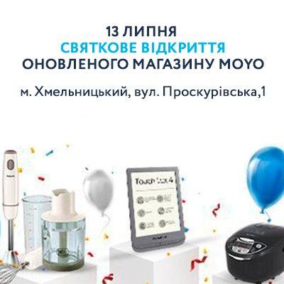 Відкриття оновленого магазину MOYO в місті Хмельницький!