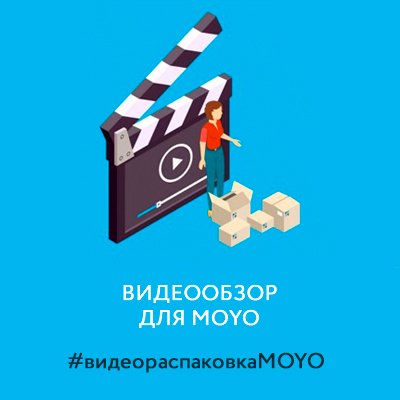 Дарим 100 и 1500 грн за видеообзор #видеораспаковкаMOYO